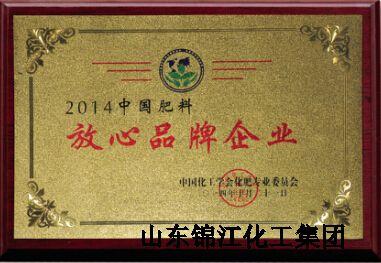 2014中国肥料放心品牌