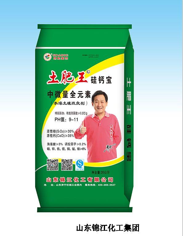 土肥王硅钙宝
