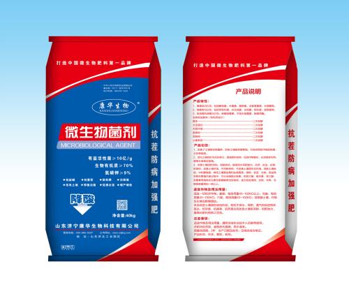 康华生物-微生物菌剂