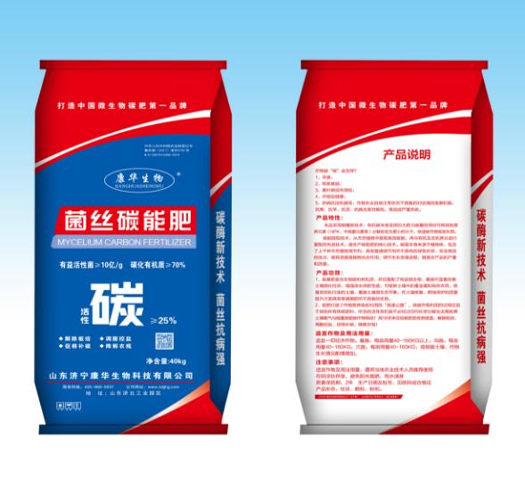 康华生物-微生物碳肥